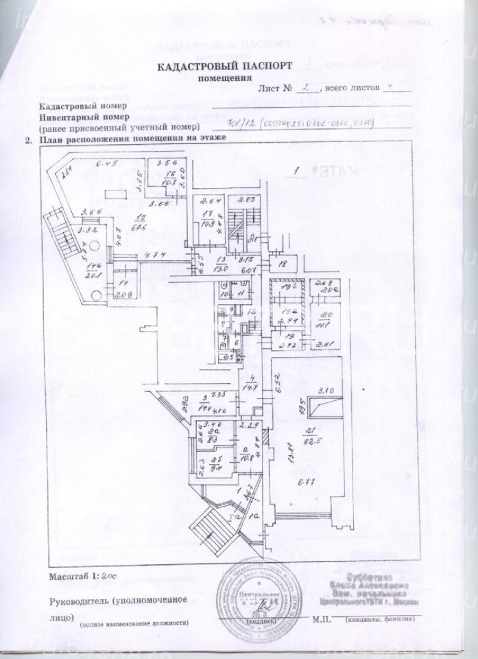 Долгоруковская ул., 40